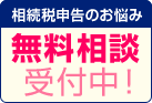 相続税申告のお悩み 無料相談受付中!